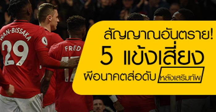 5-manchester-united